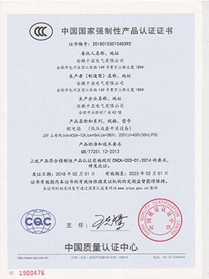 JXF配电箱CCC认证证书