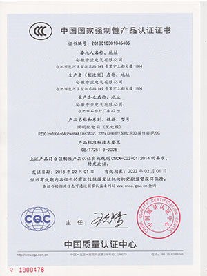 PZ30照明箱CCC认证证书