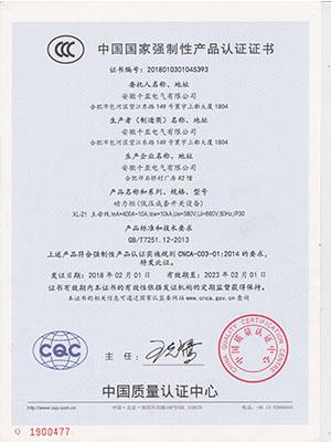 XL-21动力柜CCC认证证书
