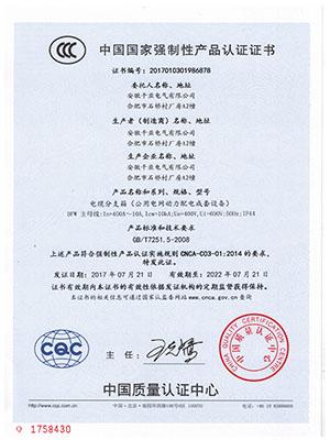 电缆分支箱3C认证证书