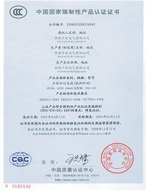 多媒体箱CCC认证证书