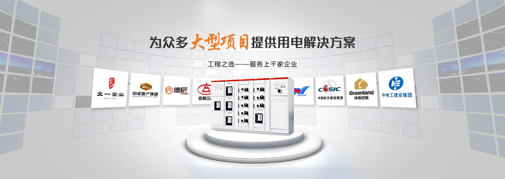千亚电气 为众多大型项目提供用电解决方案