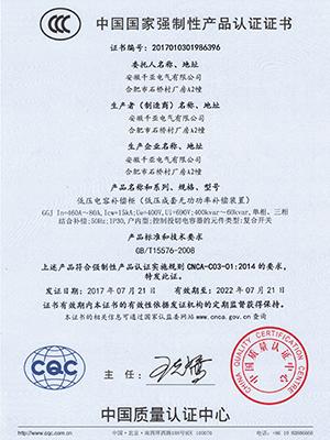 3C电容补偿柜认证证书