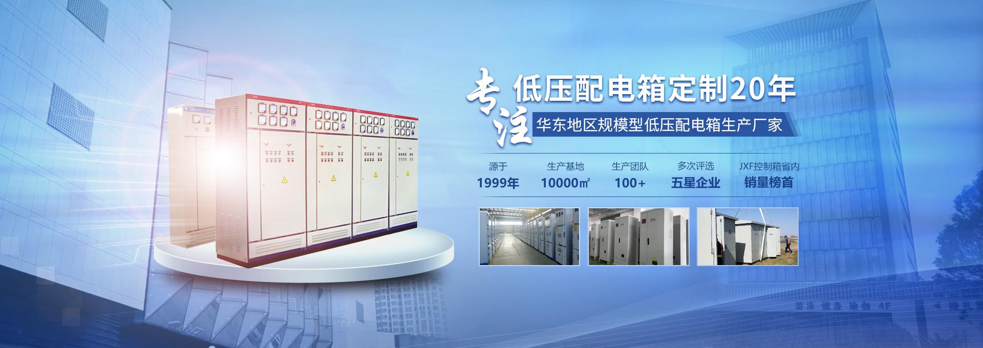 千亚电气 专注低压配电箱定制20年